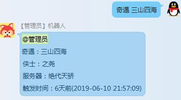 QQ图片20190617122800.png